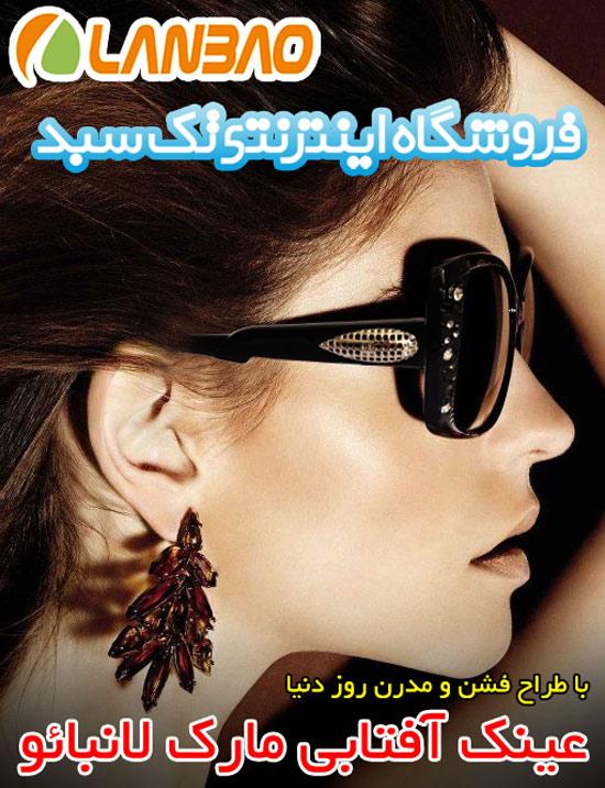 عینک آفتابی لانبائو زنانه
