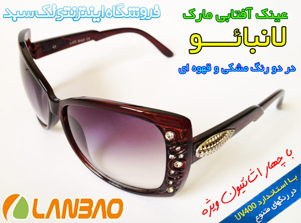 عینک زنانه لانبائو