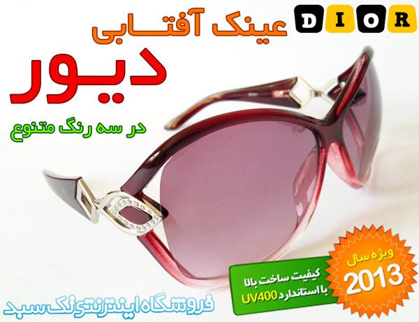 عینک دیور مدل های زنانه
