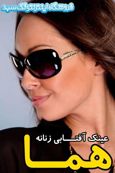 عینک آفتابی زنانه مدل هما