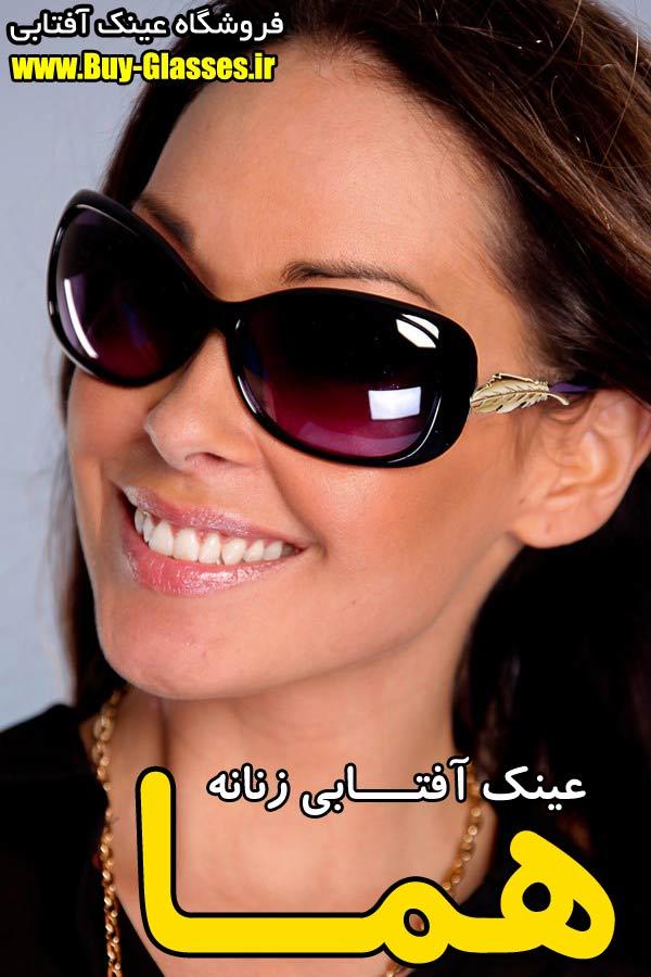 عینک آفتابی زنانه هما