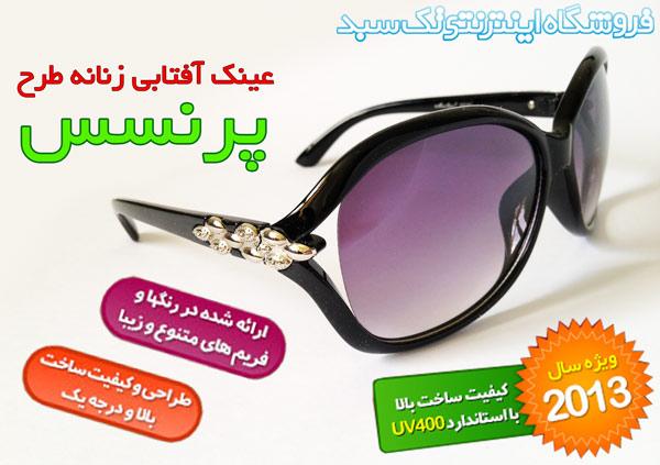 عینک آفتابی پرنسس زنانه
