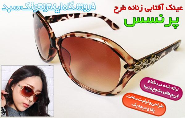 عینک آفتابی پرنسس قهوه ای