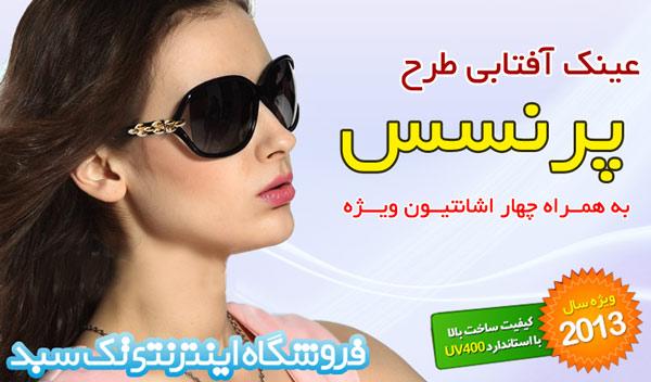 عینک پرنسس جدید زنانه
