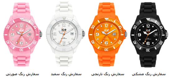 رنگ بندی ساعت ICE WATCH